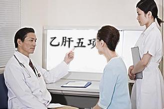 做乙肝五項檢查注意事項有哪些