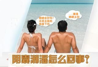 能够有效预防阴囊潮湿的方法