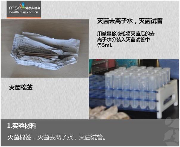 健康实验室:哪种洗手方式杀菌效果更好 (2/6)页
