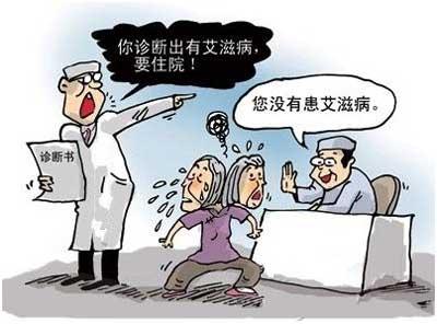 告_前面的医生误诊,要不要告诉患者