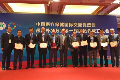 中国医疗保健国际交流会成立