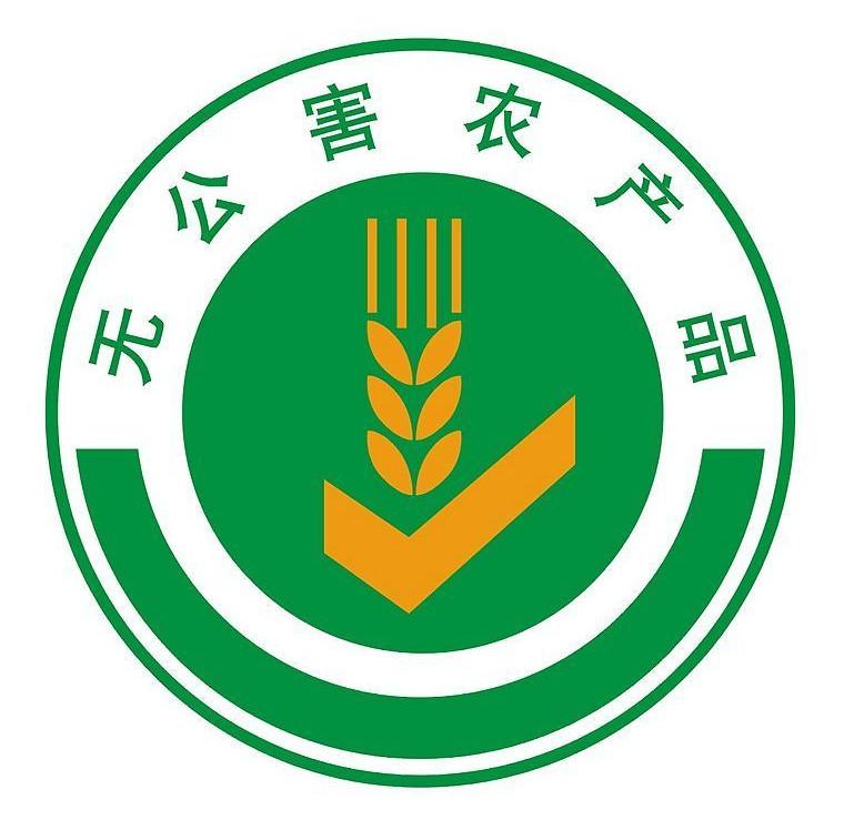 无公害农产品标志