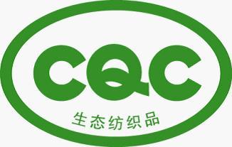生态纺织品认证