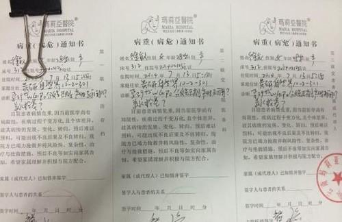 """新东方老师因""""难产""""去世"""