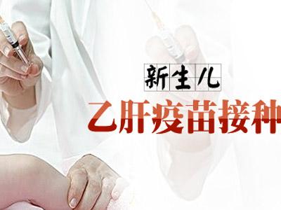 早产儿究竟要不要补种乙肝疫苗