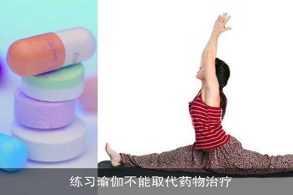 瑜伽减肥是否有效