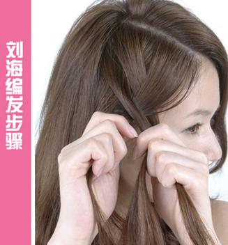 飞华首页 > 美容 > 美发 > 发型diy > 正文  刘海编发步骤: step1