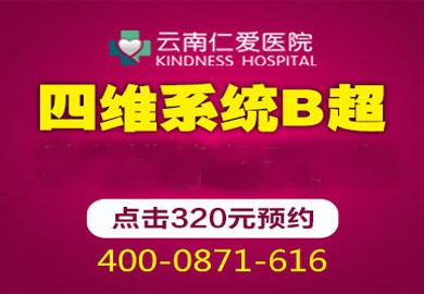 云南仁爱医院