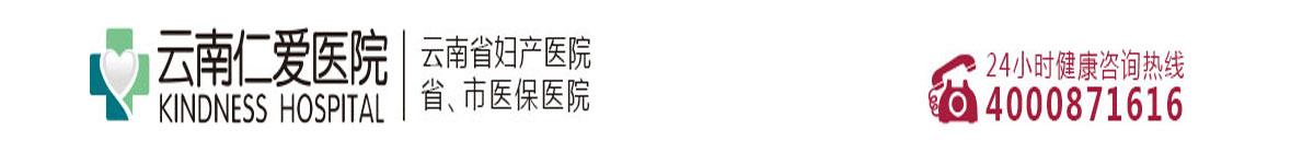 云南仁爱妇产医院