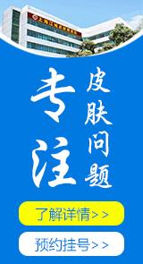 上海治疗皮肤病专科医院