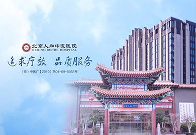 北京丰台人和中医医院