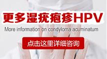 北京治疗HPV医院哪家好
