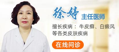 徐医生 太原牛皮癣医院主治医师