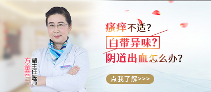 方金芸 棕南妇科副主任医师