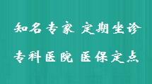 带状疱疹后遗症北京哪个医院能治