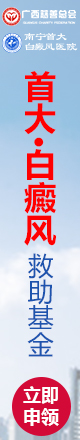 南宁白癜风医院挂号