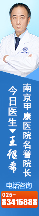 南京甲康甲状腺医院