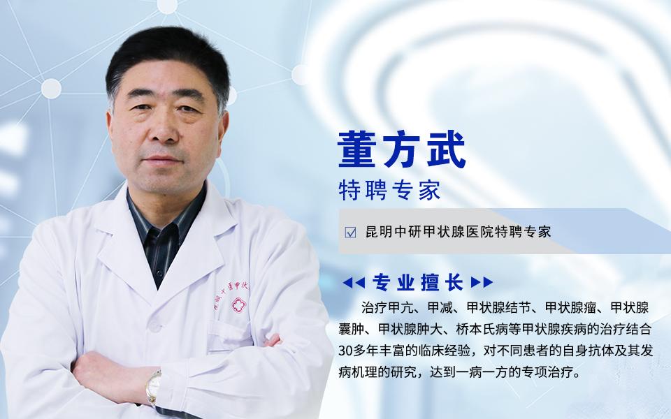 董方武 主治医师
