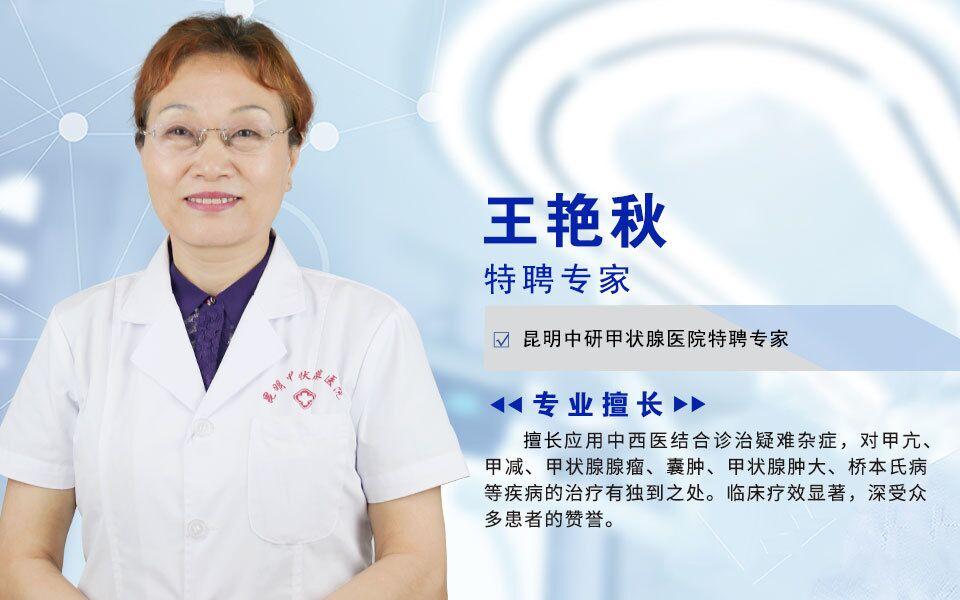 王艳秋 主治医师