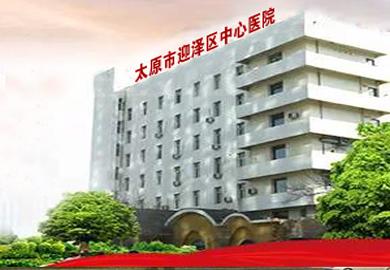 太原迎泽区中心医院