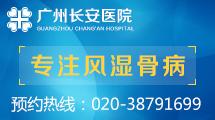 广州治疗类风湿大概需要花多少钱