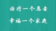 济南中医不孕不育医院 济南有治疗不孕不育的专科医院吗?