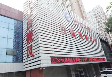 沈阳中亚白癜风研究所
