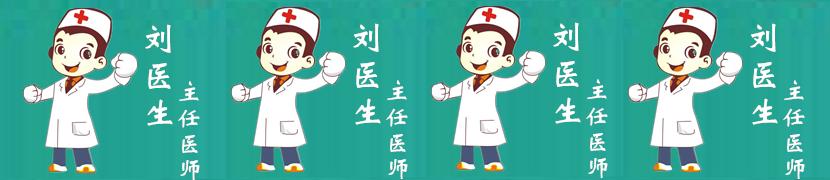 河南肾病医院李医生副主任医师