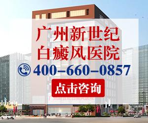 广州白癜风医院哪家好