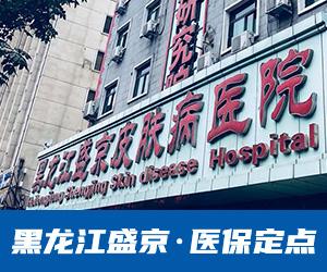 黑龙江盛京医院