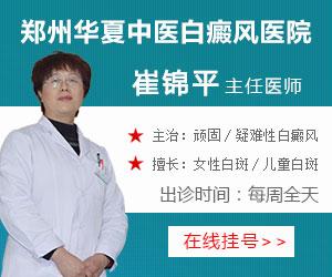 河南白癜风医院