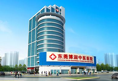 东莞博润中医医院