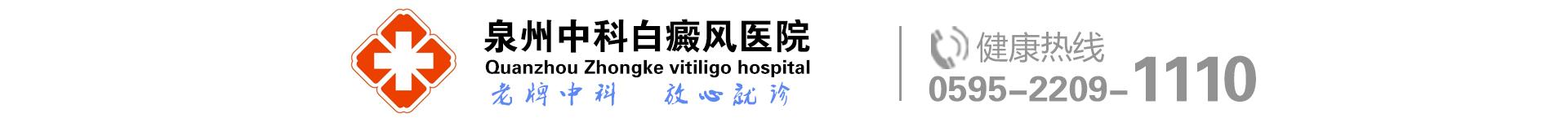 泉州白癜风医院