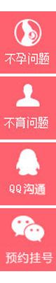 北京不孕不育医院挂号