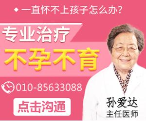 北京治疗不孕不育哪家好