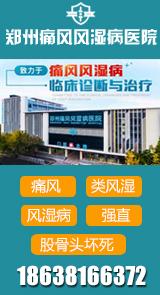 郑州治疗痛风医院