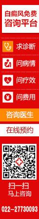 天津白癜风医院挂号