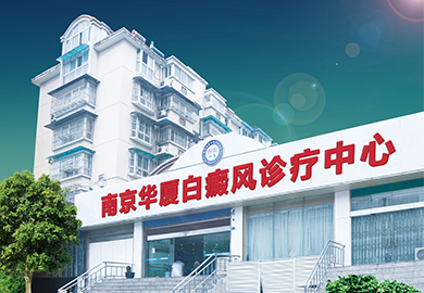 南京治疗白癜风医院哪家好