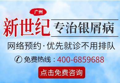 广州新世纪银屑病医院