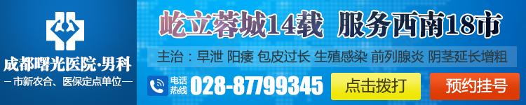 wap成都曙光医院男科顶图