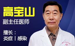 成都曙光医院男科高宝山副主任医师