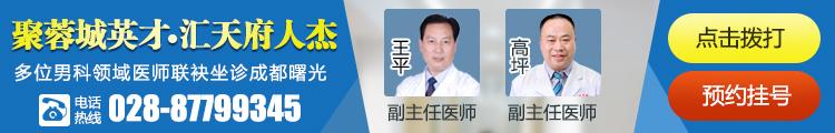 wap成都曙光医院男科底图