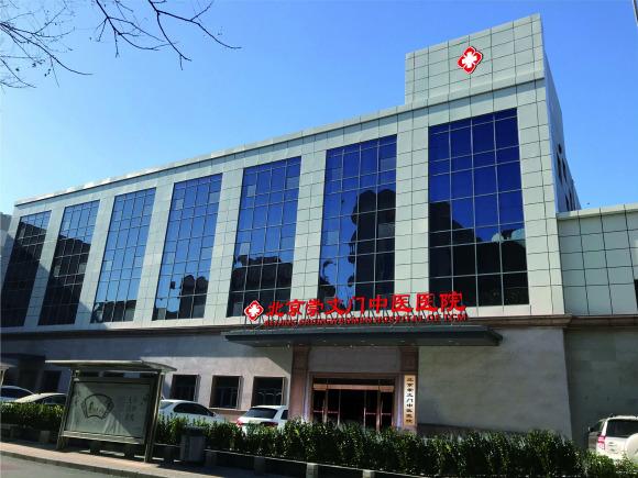 北京崇文门中医院呼吸科