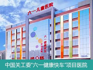 广东儿童医院
