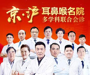 上海看耳鼻喉比较好的医院