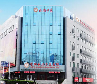 合肥长淮中医医院口腔科