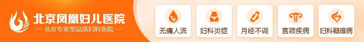 北京无痛人流医院