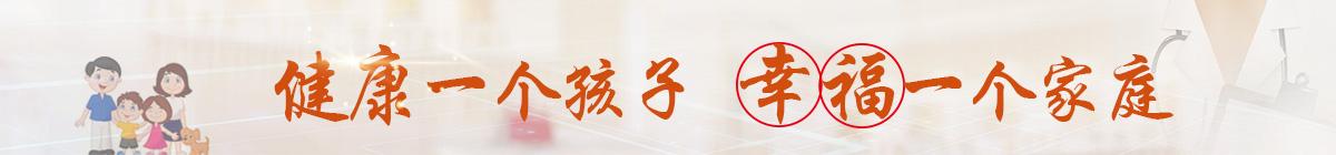 北京自闭症儿童医院