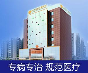 北京小儿脑瘫医院