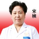 宋桢 副主任医师